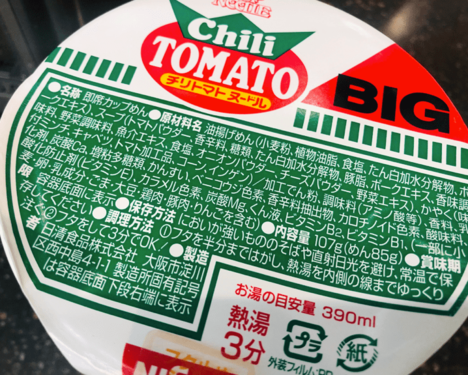 日清 チリトマト